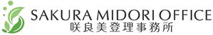 咲良美登理事務所 - SASKURA MIDORI OFFICE