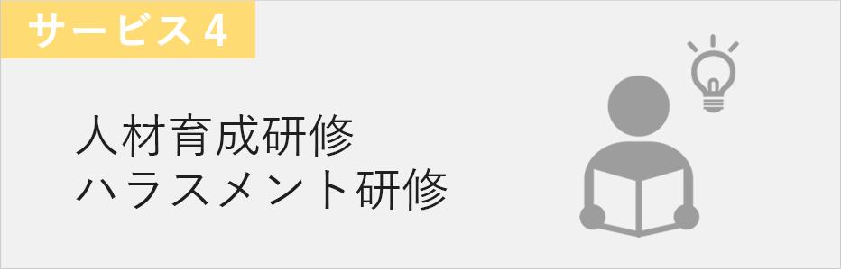人材育成研修・ハラスメント研修